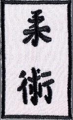 Ju-Jutsu Schriftzeichen